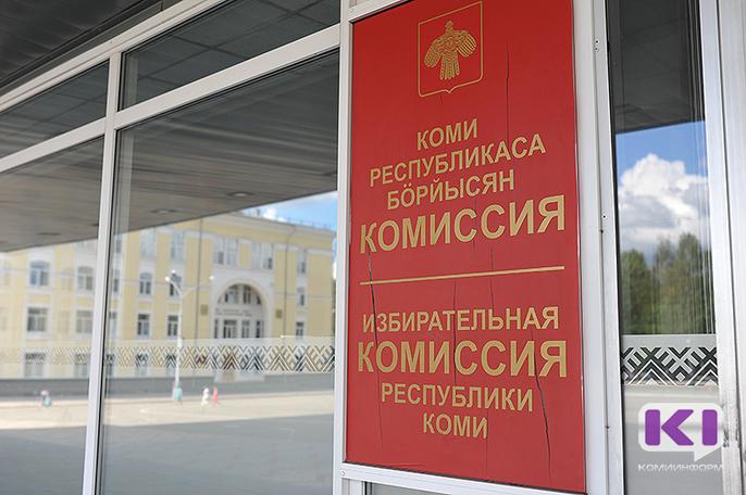Избирком Коми утвердил график работы участковых комиссий по приему заявлений от граждан без регистрации