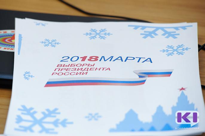 Избирком Коми установил время агитационных встреч кандидатов и партий с избирателями