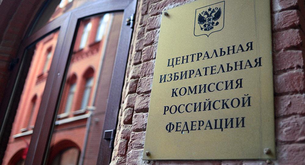 ЦИК: число официально заявившихся на выборы президента РФ достигло 70-ти