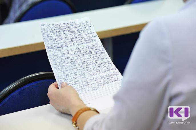 В Коми стартовал региональный этап Всероссийской олимпиады школьников по литературе