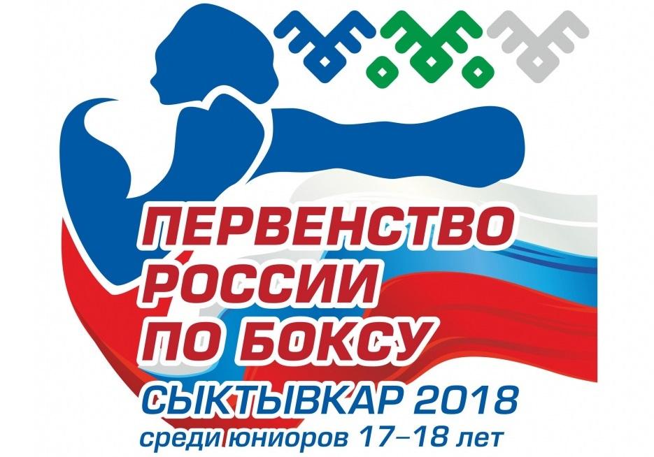 Первенство России по боксу среди юниоров в Сыктывкаре получило логотип
