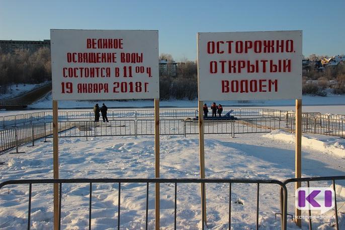 Пропускать к Крещенской купели в Сыктывкаре будут ограниченное число человек