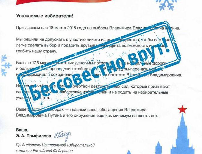 ЦИК РФ предупредил о распространении поддельных приглашений на выборы от Эллы Памфиловой