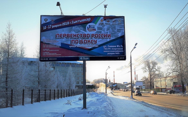 Для участников Первенства России по боксу среди юниоров приготовили сувениры с коми колоритом