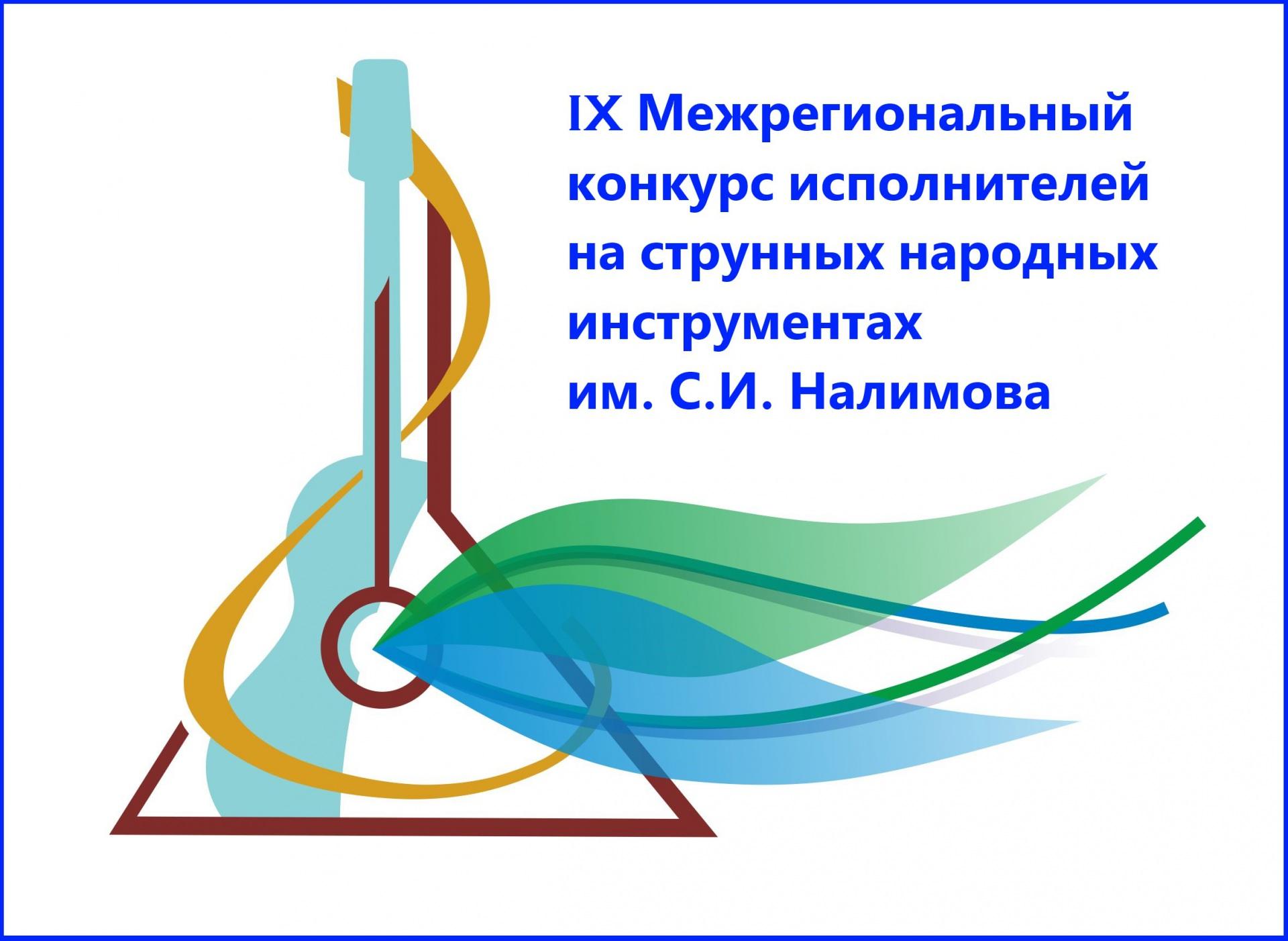 В Коми стартует Межрегиональный конкурс исполнителей им. С.И. Налимова