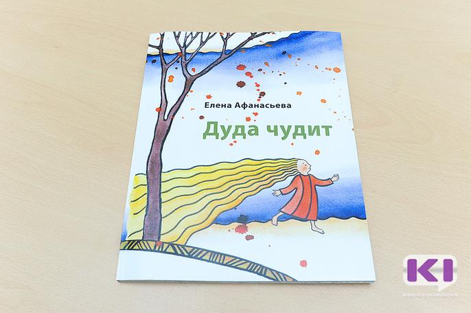 В Коми вышла в свет книга-билингва Елены Афанасьевой