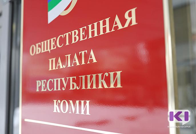 Общественная палата Коми объявляет о наборе общественных наблюдателей