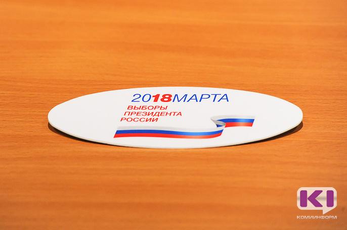 В Коми приступили к работе предвыборные штабы кандидатов в президенты