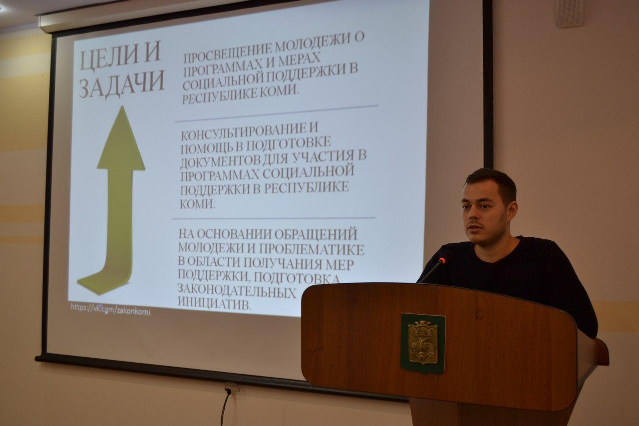 Молодежь Сыктывдина узнала о новых формах поддержки для семей с детьми