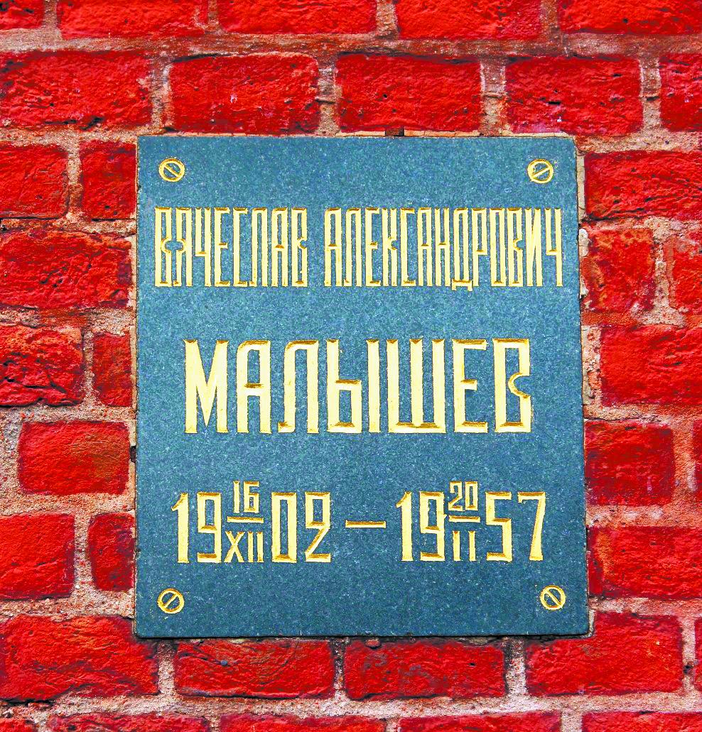 doska-Malyscheva.JPG