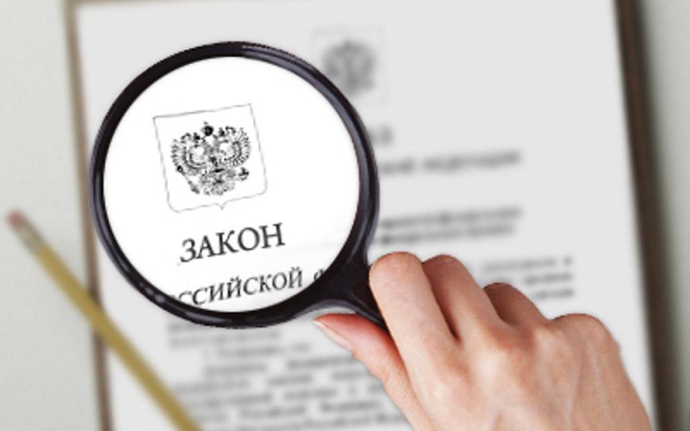 Главные законы, которые заработают в России в феврале