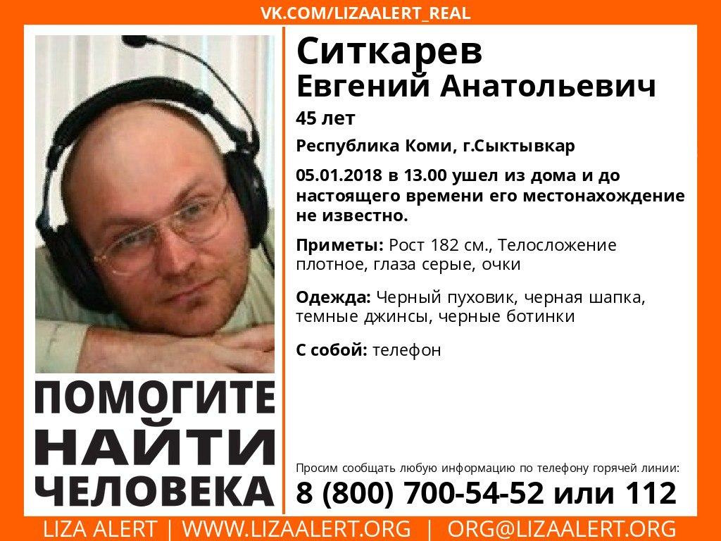 Активные поиски пропавшего в Сыктывкаре телевизионщика Евгения Ситкарева временно приостановлены