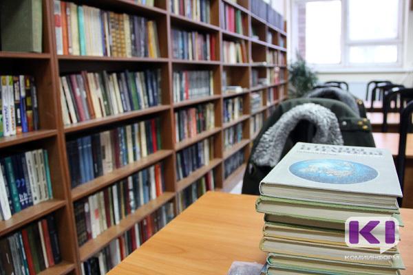 Библиотеку Микуньского железнодорожного техникума наказали за