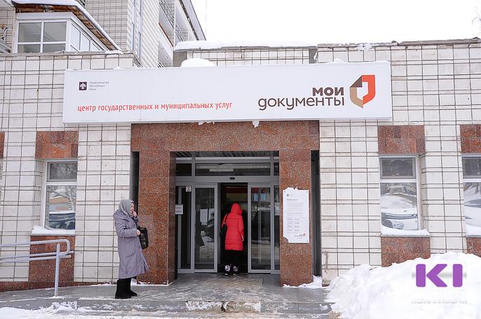 МФЦ Коми начали принимать заявления для голосования на президентских выборах не по месту регистрации
