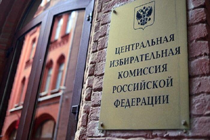 Центризбирком России завершает прием подписей для регистрации кандидатов
