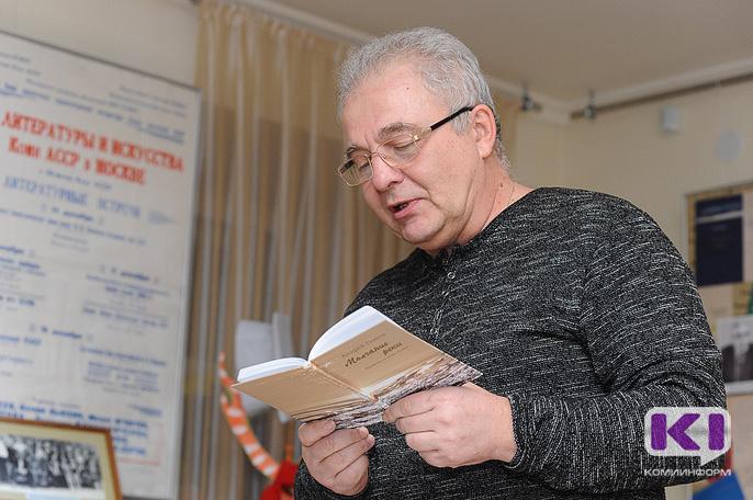 Стихи национальных поэтов Коми зазвучали на русском языке