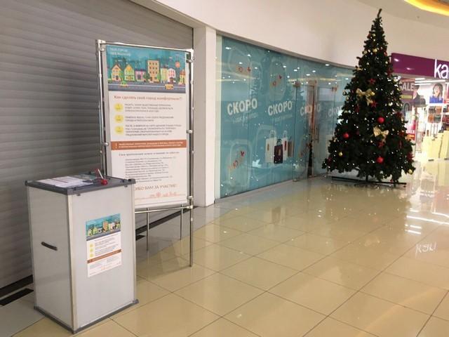 В столице Коми открылся дополнительный пункт сбора предложений по благоустройству территорий