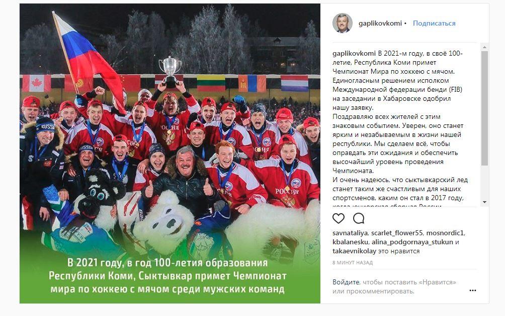 Чемпионат мира по хоккею с мячом в Сыктывкаре будет ярким и незабываемым - глава Коми