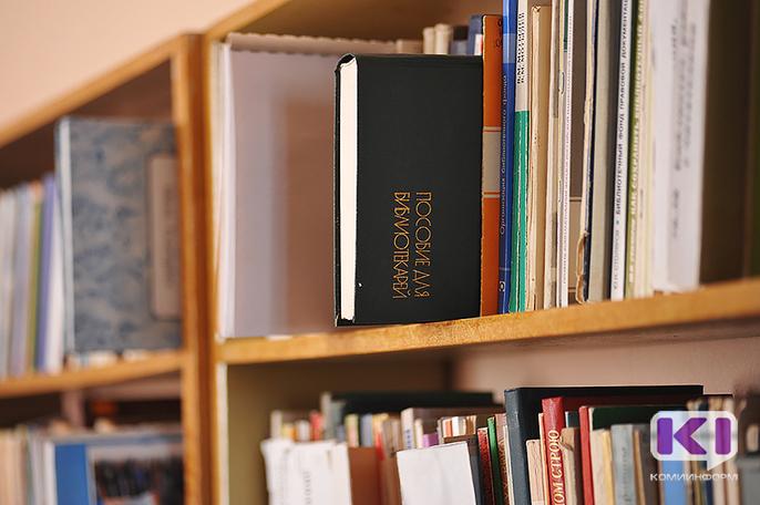 В 2018-м в Коми начнется библиотечная реформа