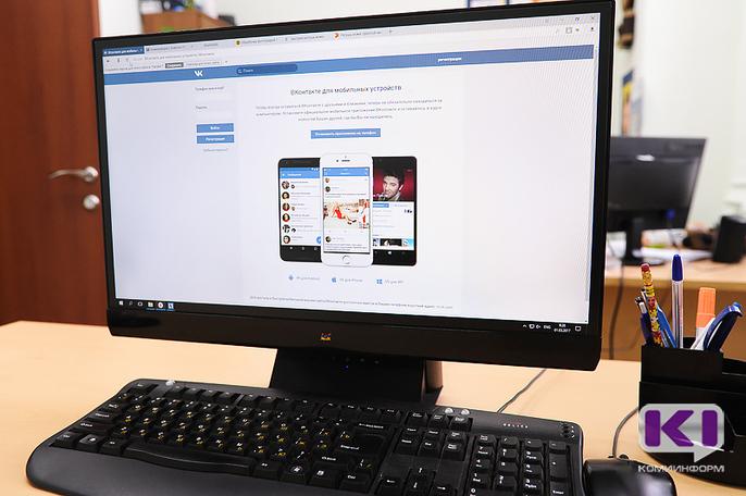 """""""ВКонтакте"""" подключил бета-версию на коми языке"""