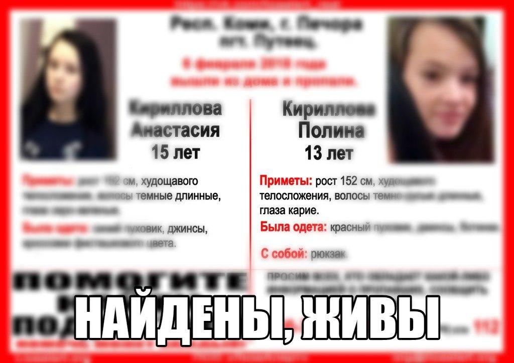 Пропавшие в Печоре сестры Кирилловы нашлись