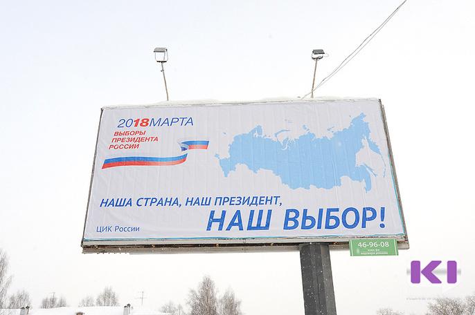 ЦИК РФ утвердил текст и форму бюллетеня на выборах президента