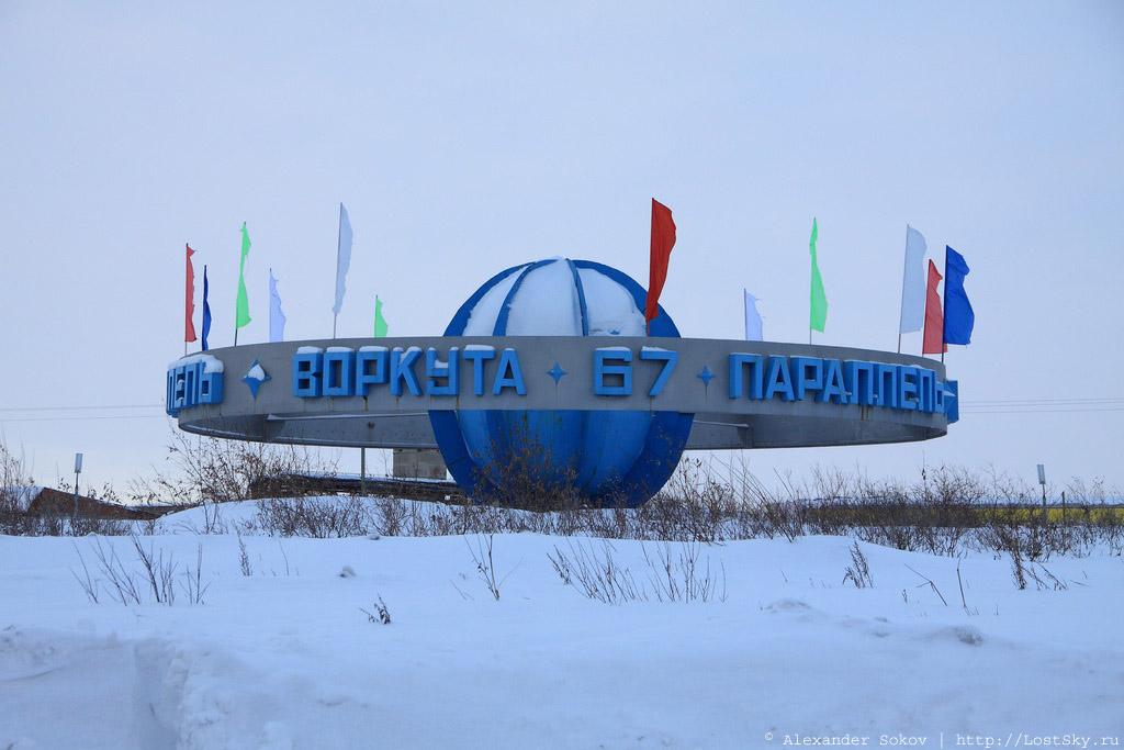 Парк Победы, Шахтерская набережная и площадь поселка Воргашор победили в голосовании по благоустройству в Воркуте