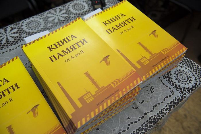 В Ухте презентовали книгу о чернобыльцах