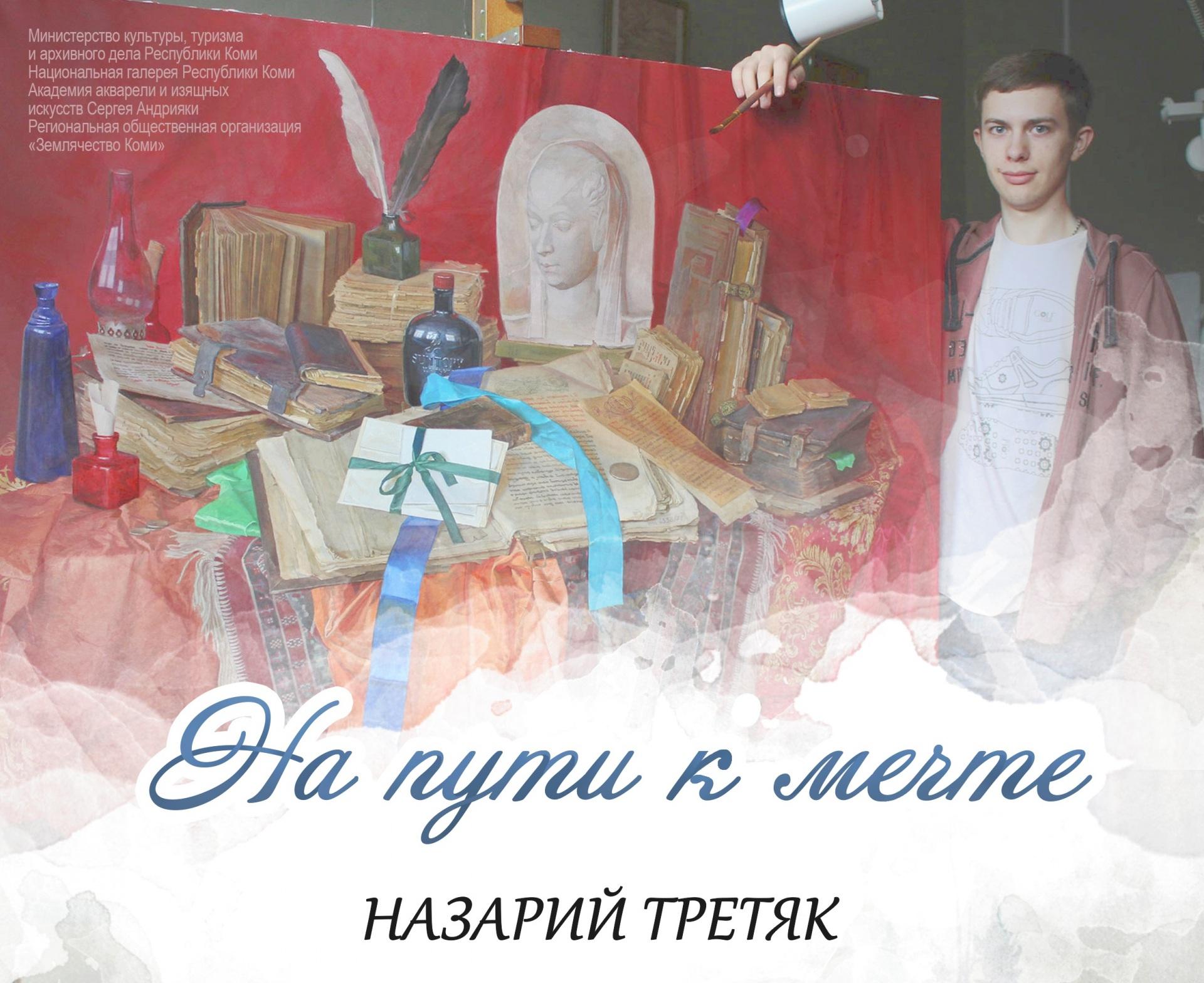 20-летний живописец откроет в Сыктывкаре девятую по счету персональную выставку