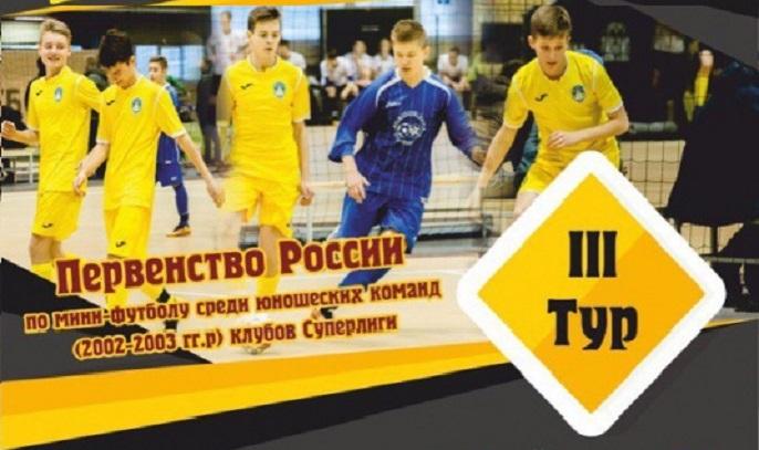 В Сыктывкаре стартует третий тур юношеского Первенства Суперлиги по мини-футболу