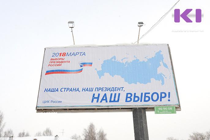 В Коми в 18 муниципалитетах пройдет досрочное голосование