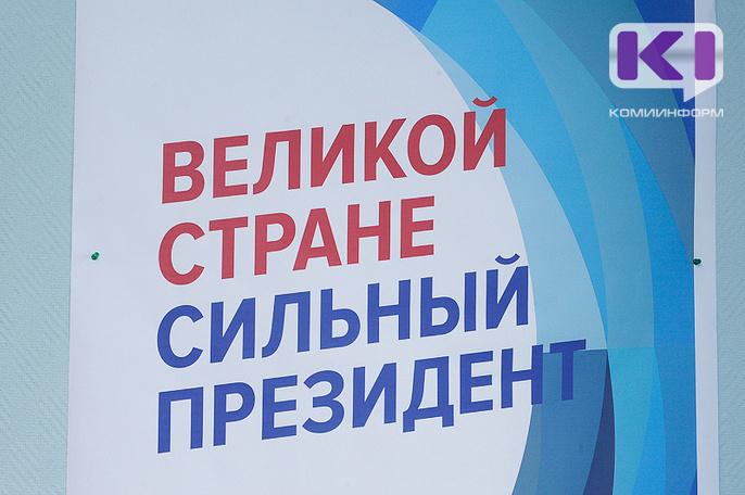 В Коми предвыборные штабы проводят агитпробеги и готовятся к приезду федеральных общественных лидеров