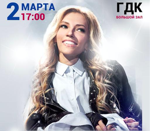 2 марта в Ухтевыступит Юлия Самойлова
