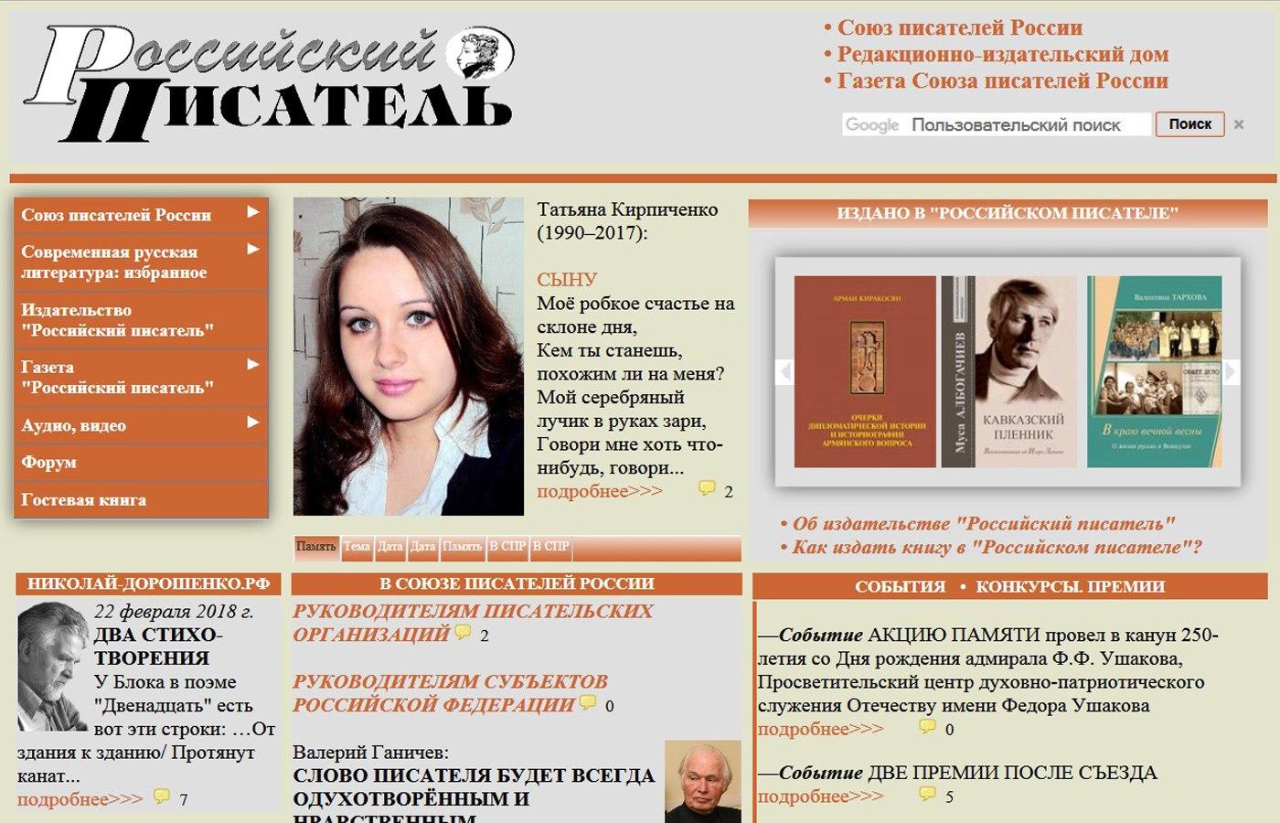 """Произведения ижемки Татьяны Кирпиченко опубликованы в """"Российском писателе"""""""
