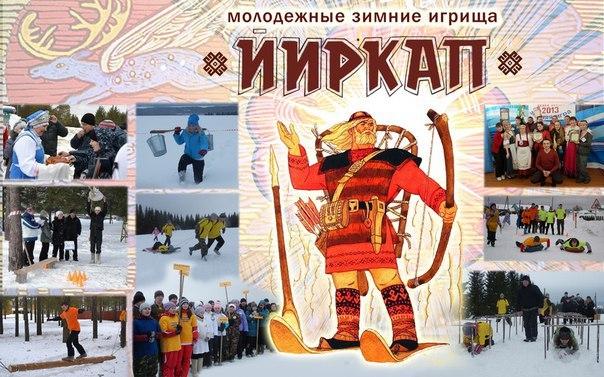 В Усть-Куломском районе проведут молодежные игрища