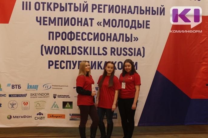 Более 120 молодых профи Коми собрал третий региональный этап WorldSkills Russia