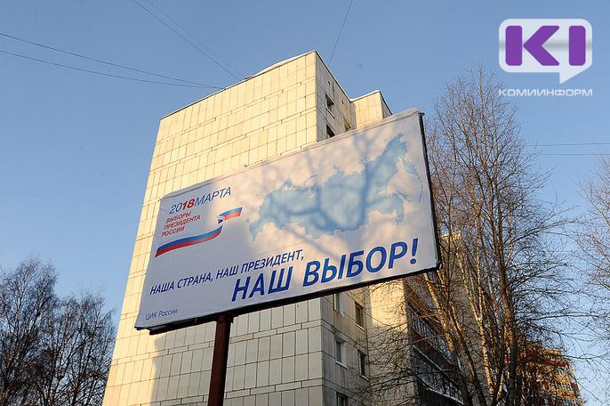 В Коми доверенные лица кандидатов в президенты сошлись в дебатах