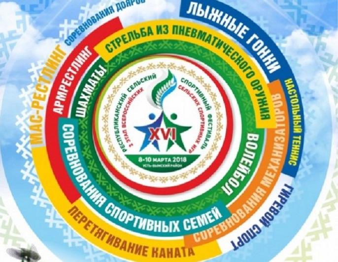 Микунь готовится принять Республиканский сельский спортивный фестиваль