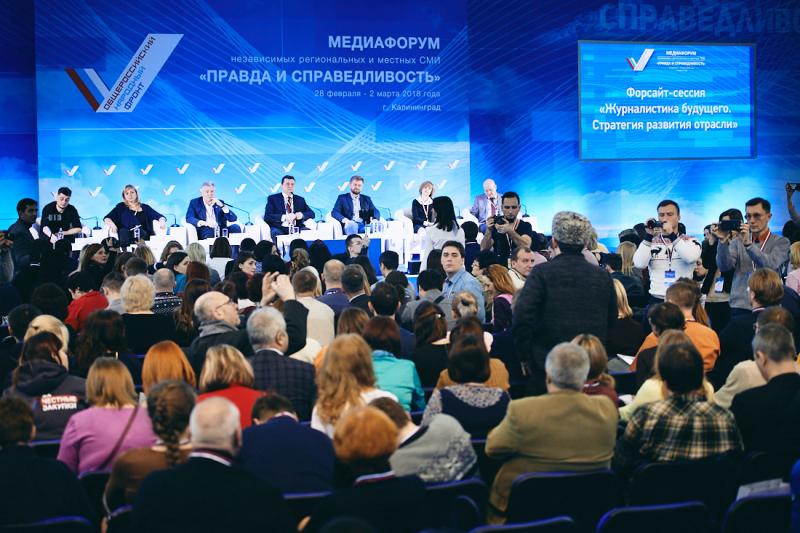 Участники медиафорума в Калининграде заглянули в будущее журналистики