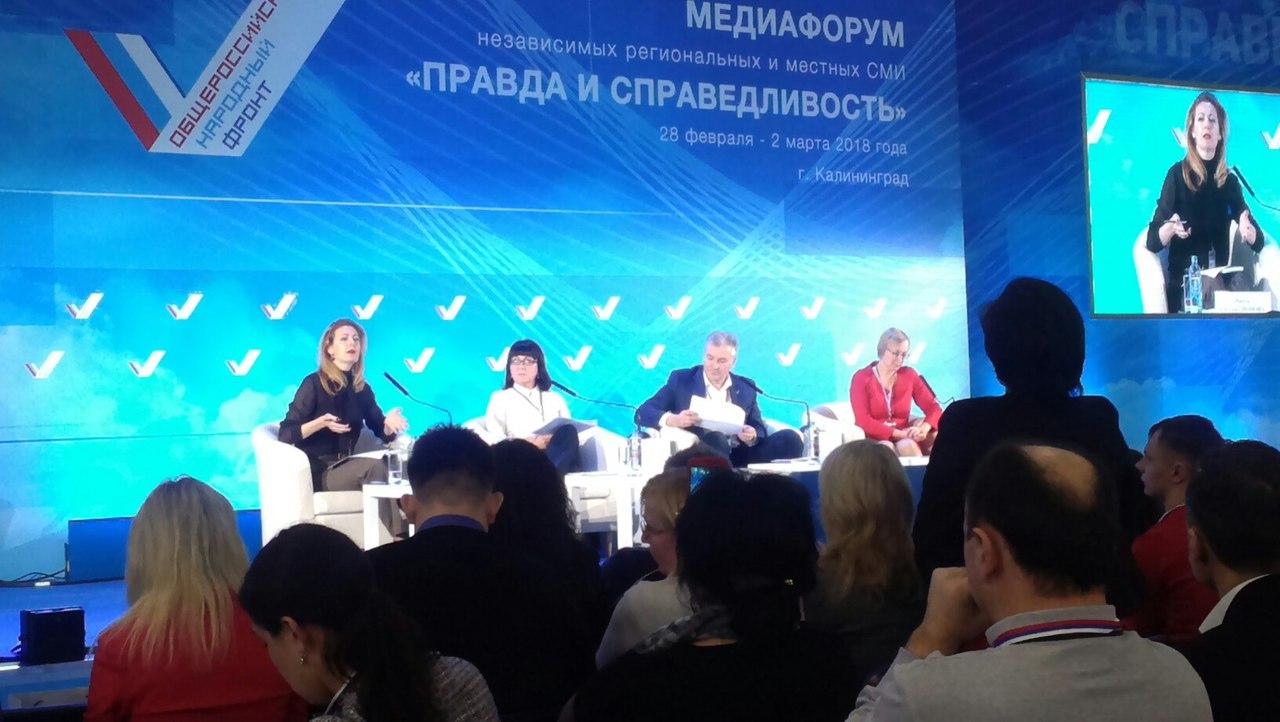 На медиафоруме ОНФ горячо обсуждались взаимоотношения газет с Почтой России