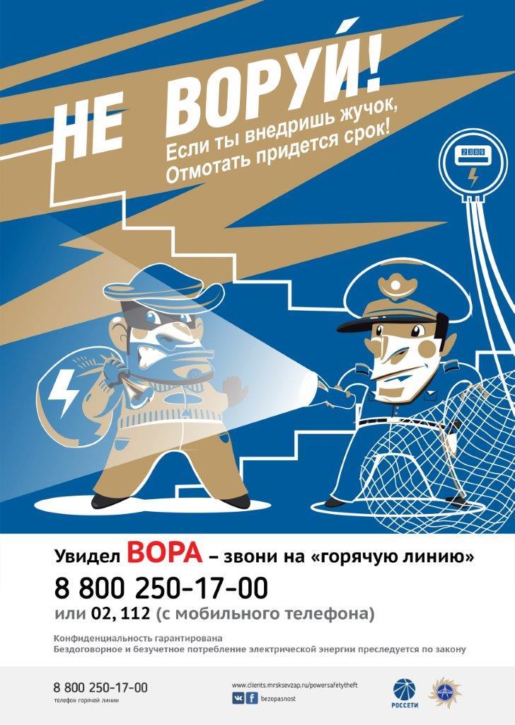 mrsk_komi_security_vory-2.jpg