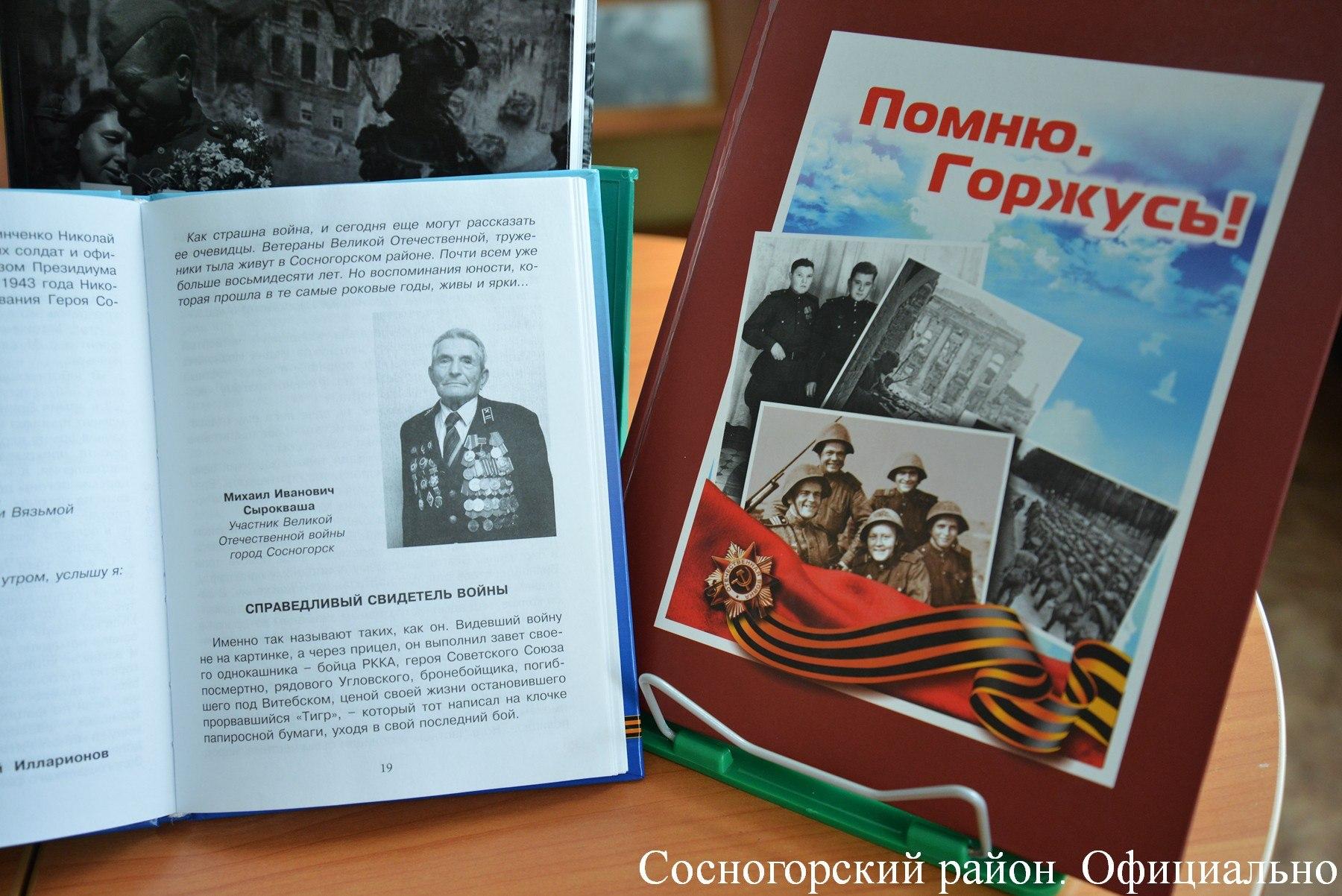 Vstrecha-s-Mihailom-Ivanovichem-Syrokvaschei-02.jpg