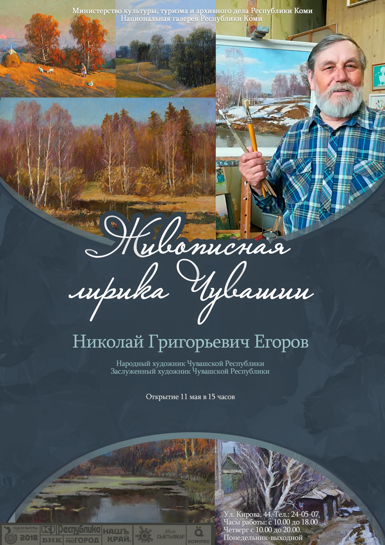 Afischa-vystavki-Ghivopisnaya-lirika-Chuvaschii.jpg
