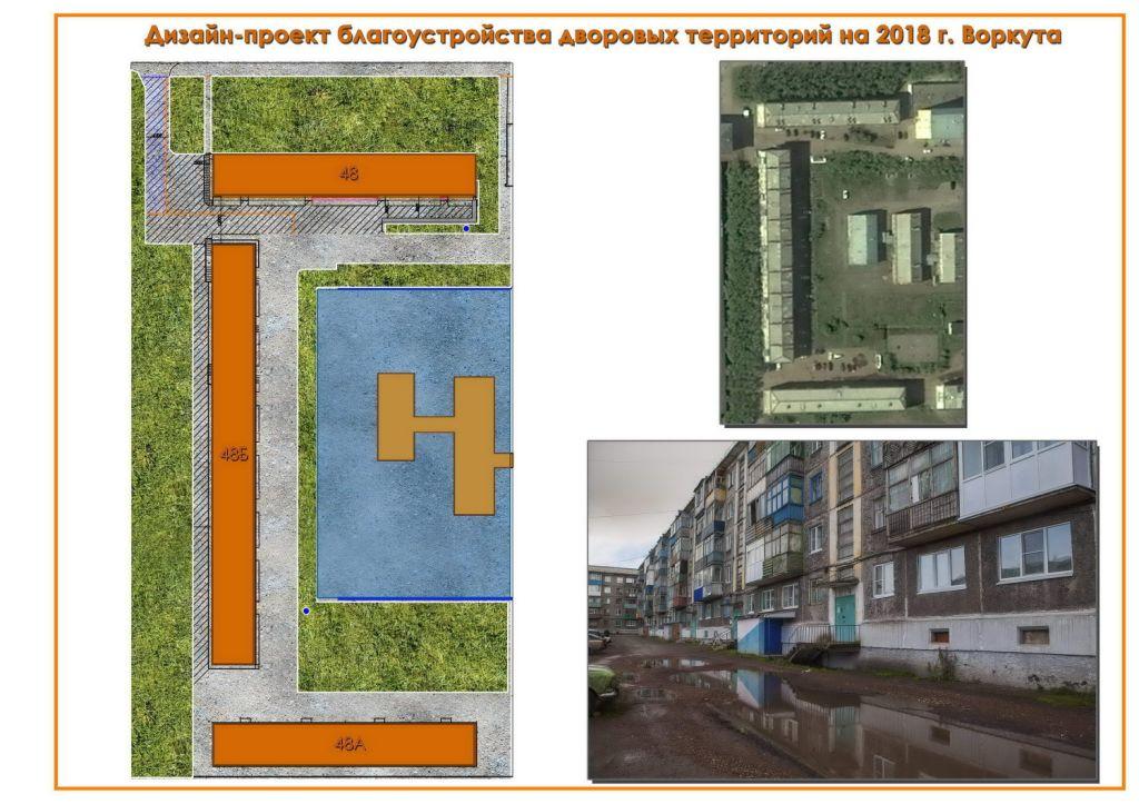 01_Dvory-2018_Lenina-48_novyi-razmer.jpg
