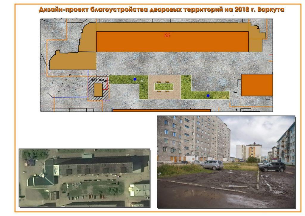08_Dvory-2018_Lenina-66_novyi-razmer.jpg