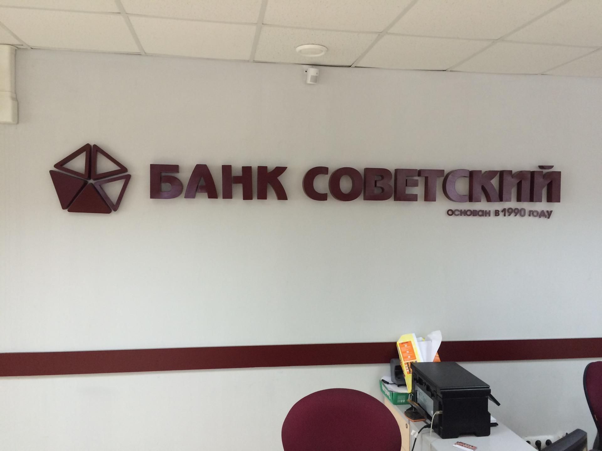 Банк хоум кредит чехов