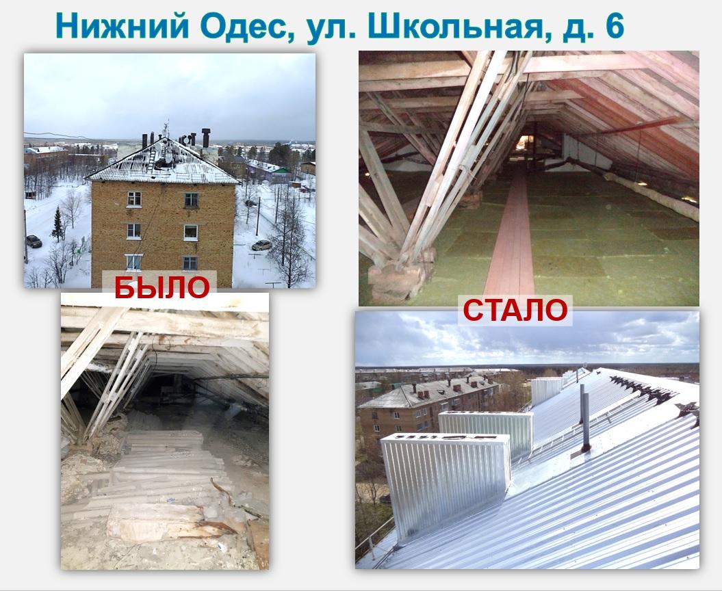 N.Odes_Schkolnaya-6-bylo-stalo.jpg