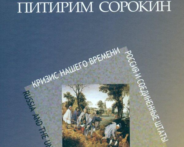 В Коми впервые перевели и опубликовали книгу Питирима Сорокина
