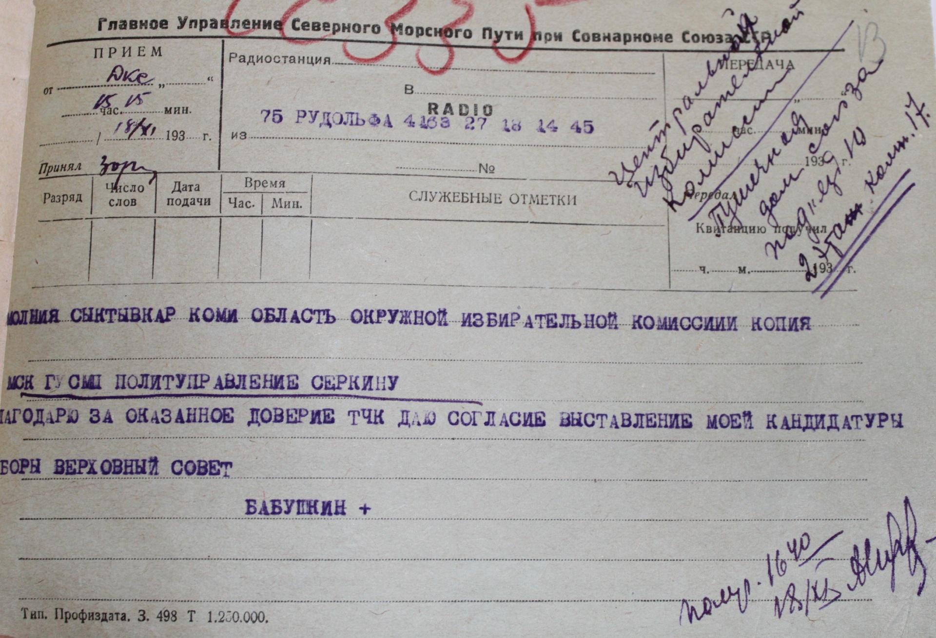 Babuschkin-M.S.-Iz-fondov-Gosudarstvennogo-arhiva-RF.JPG