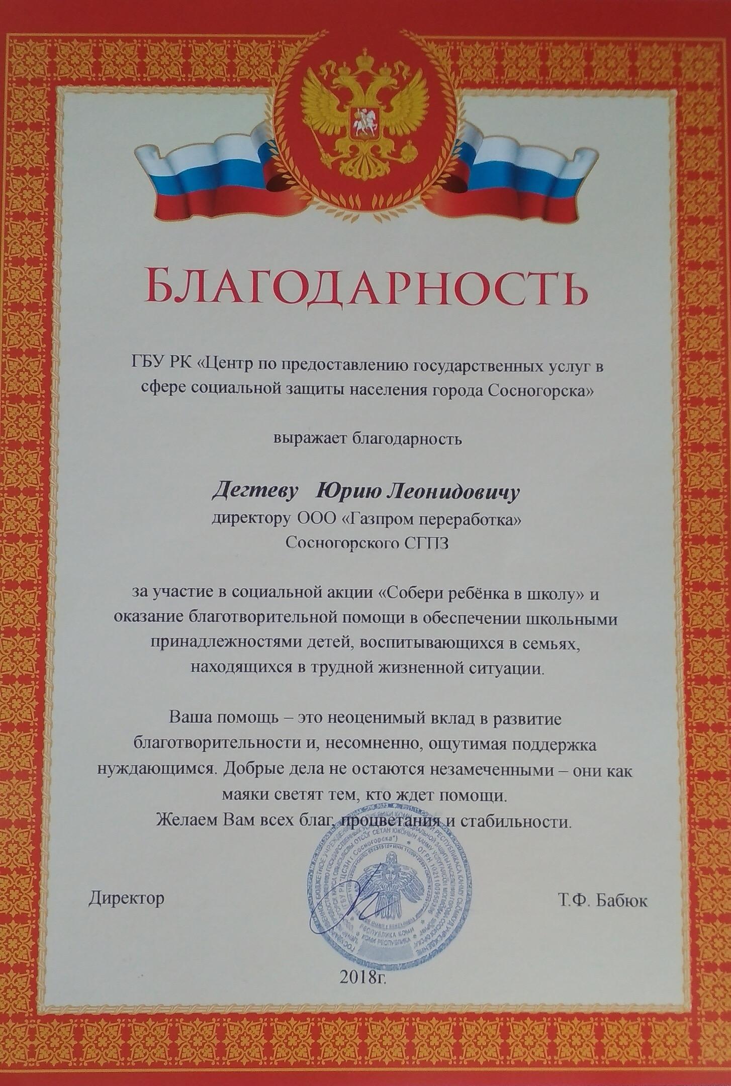 Soberi-rebenka-v-schkolu-4.JPG